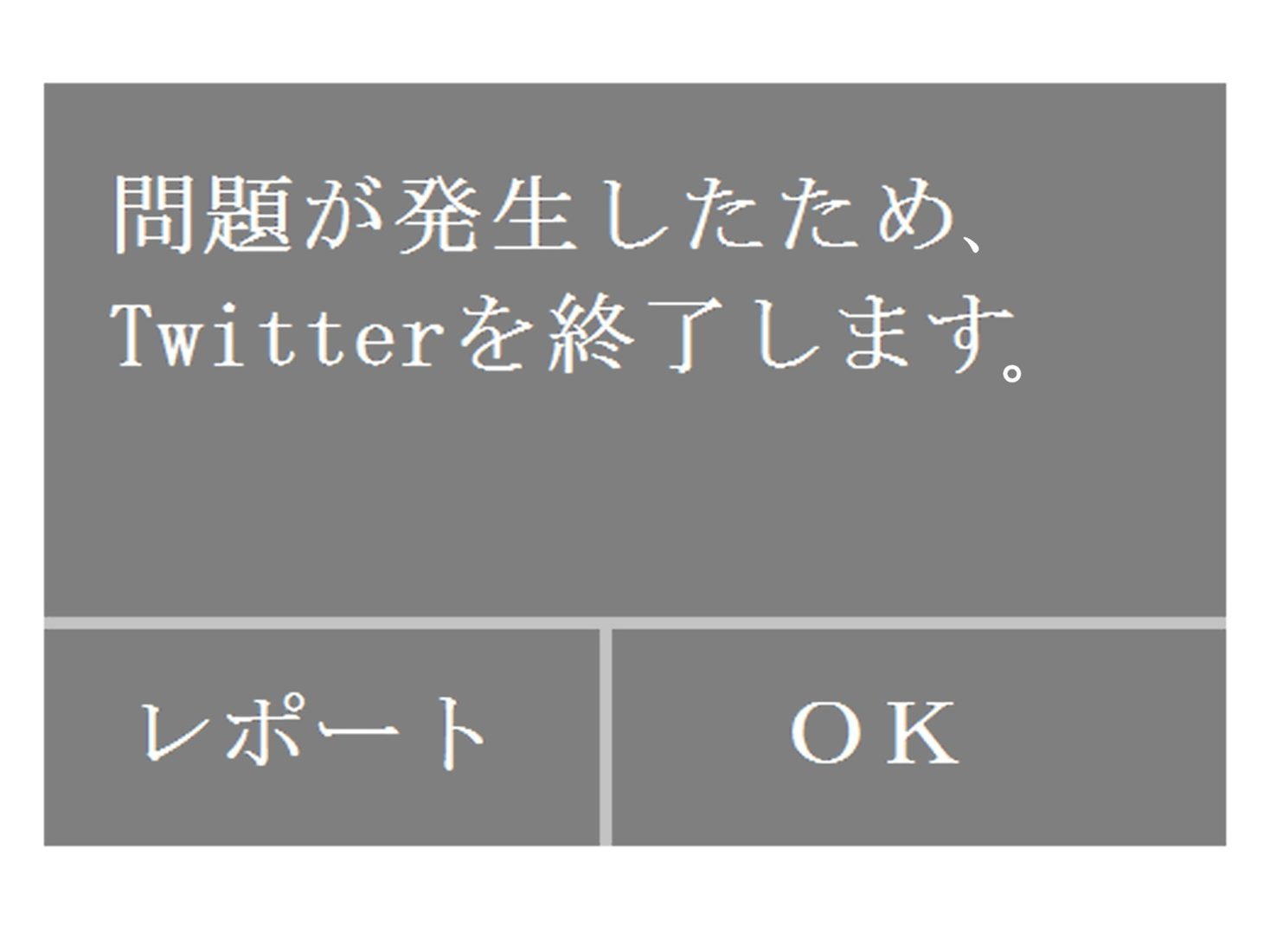 問題が発生したため、Twitterを終了します。というエラーを解決する方法