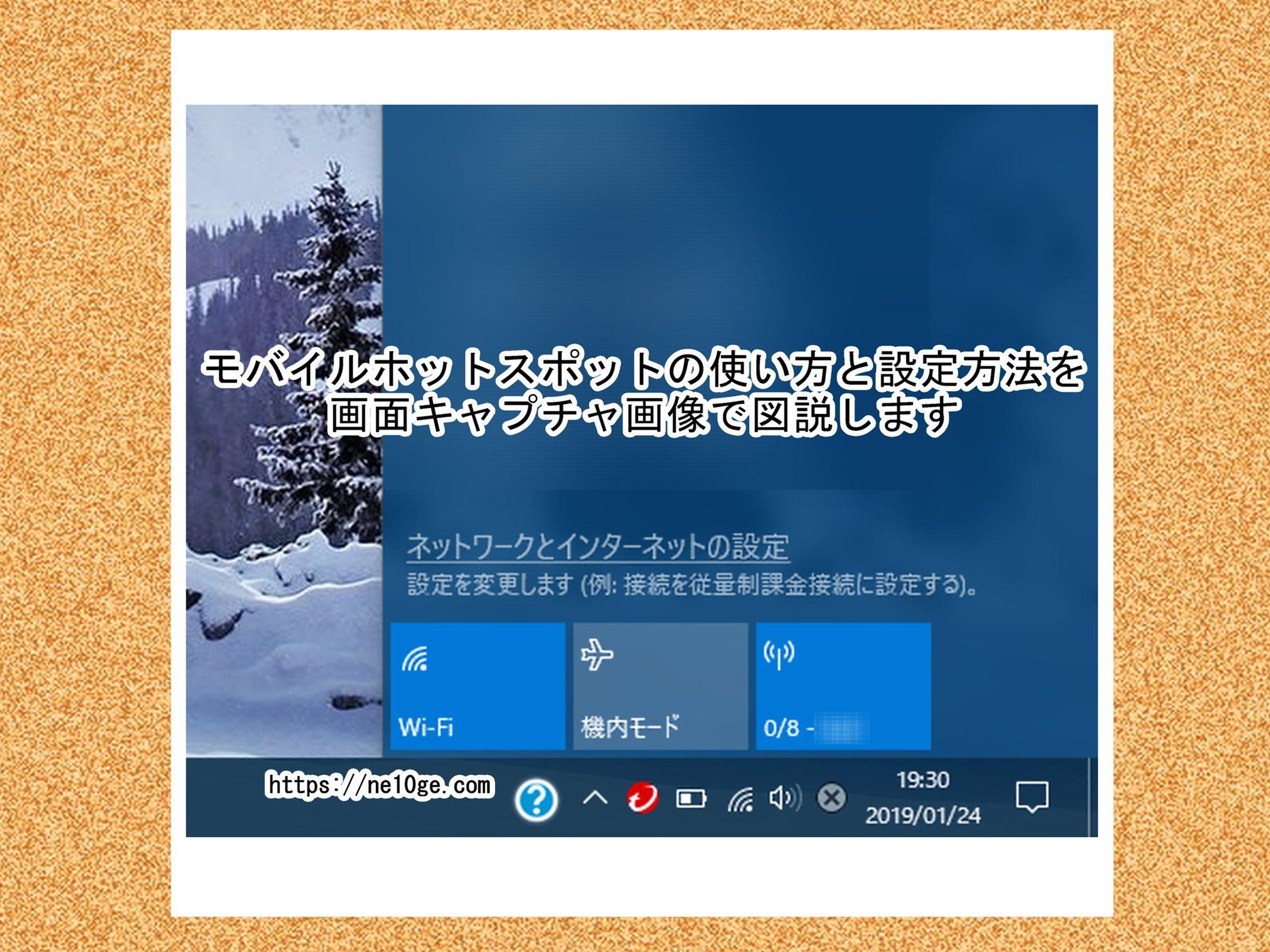モバイルホットスポットの使い方と設定方法を画面キャプチャ画像で図説します
