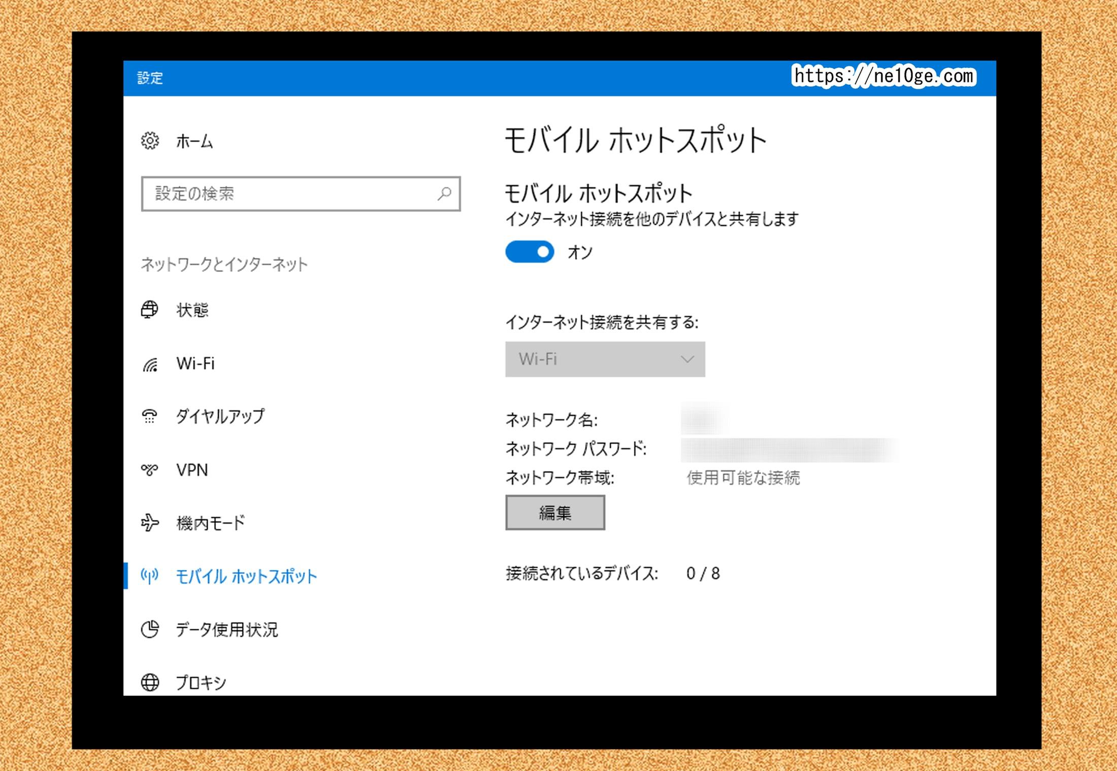 モバイルホットスポットのネットワーク名やパスワードを変える画面