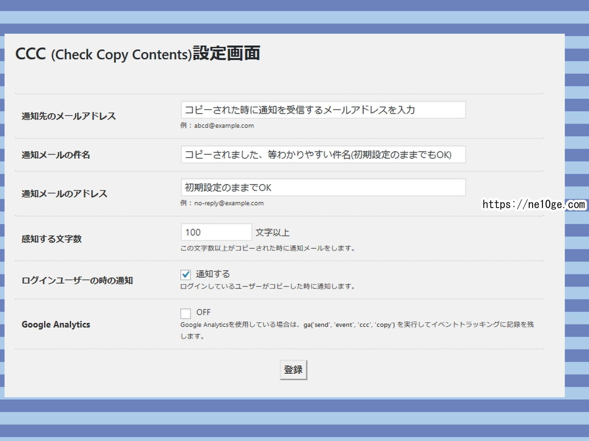 Check Copy Contents(CCC)の設定方法
