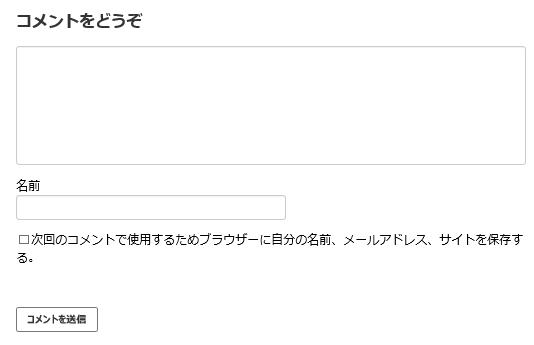 次回のコメントで使用するためブラウザーに自分の名前、メールアドレス、サイトを保存する。が表示されている状態