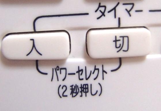 ダイキンのエアコンのリモコン、パワーセレクトのボタン