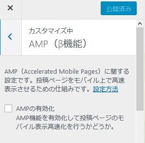 SimplicityのAMP解除方法