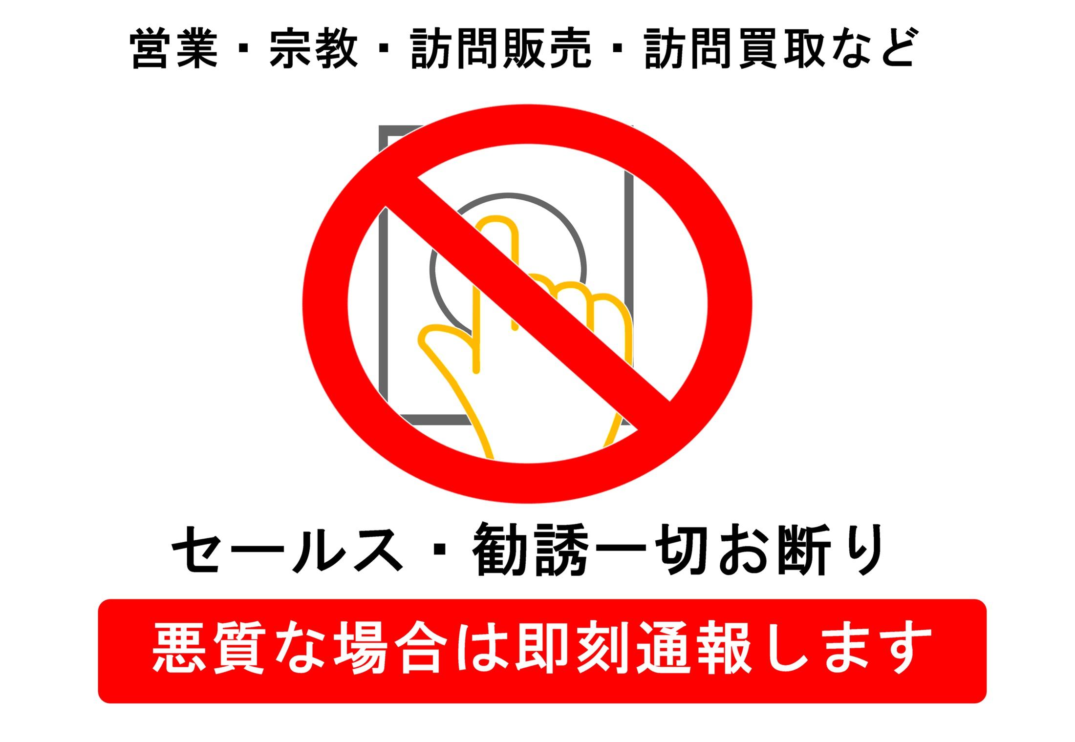 強く警告、セールス勧誘お断りステッカー素材(使用は無料・フリー、再配布や無断転載は禁止)