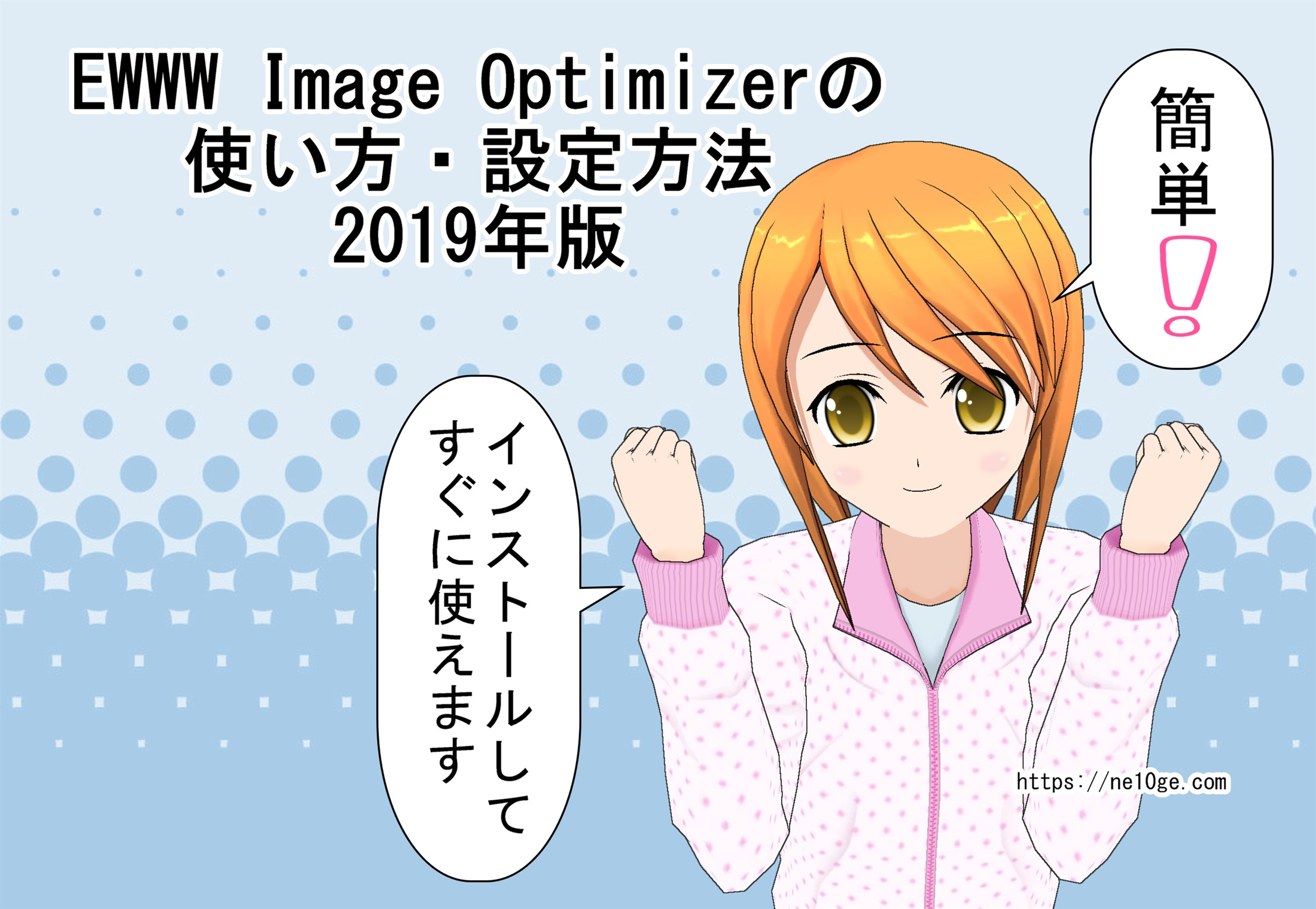 EWWW Image Optimizerの使い方2019年版