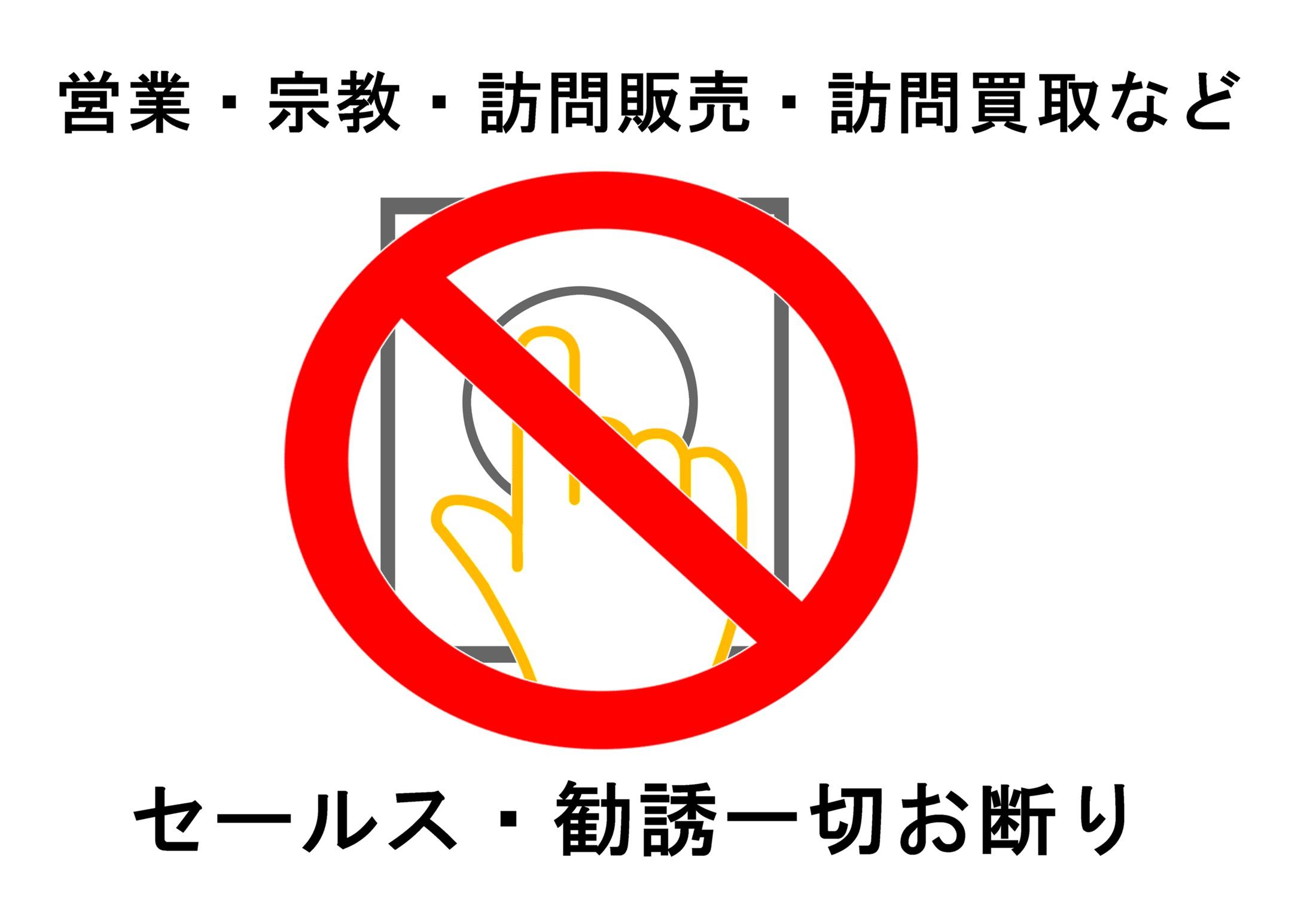 基本のセールス勧誘お断りステッカー素材(使用は無料・フリー、再配布や無断転載は禁止)
