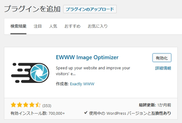 EWWW Image Optimizerというプラグインをダウンロードして有効化