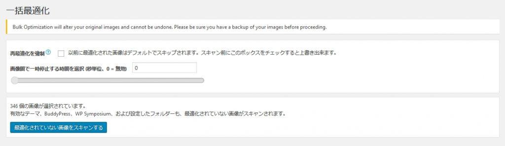 EWWW Image Optimizerを使って過去にアップロード済みの画像を最適化