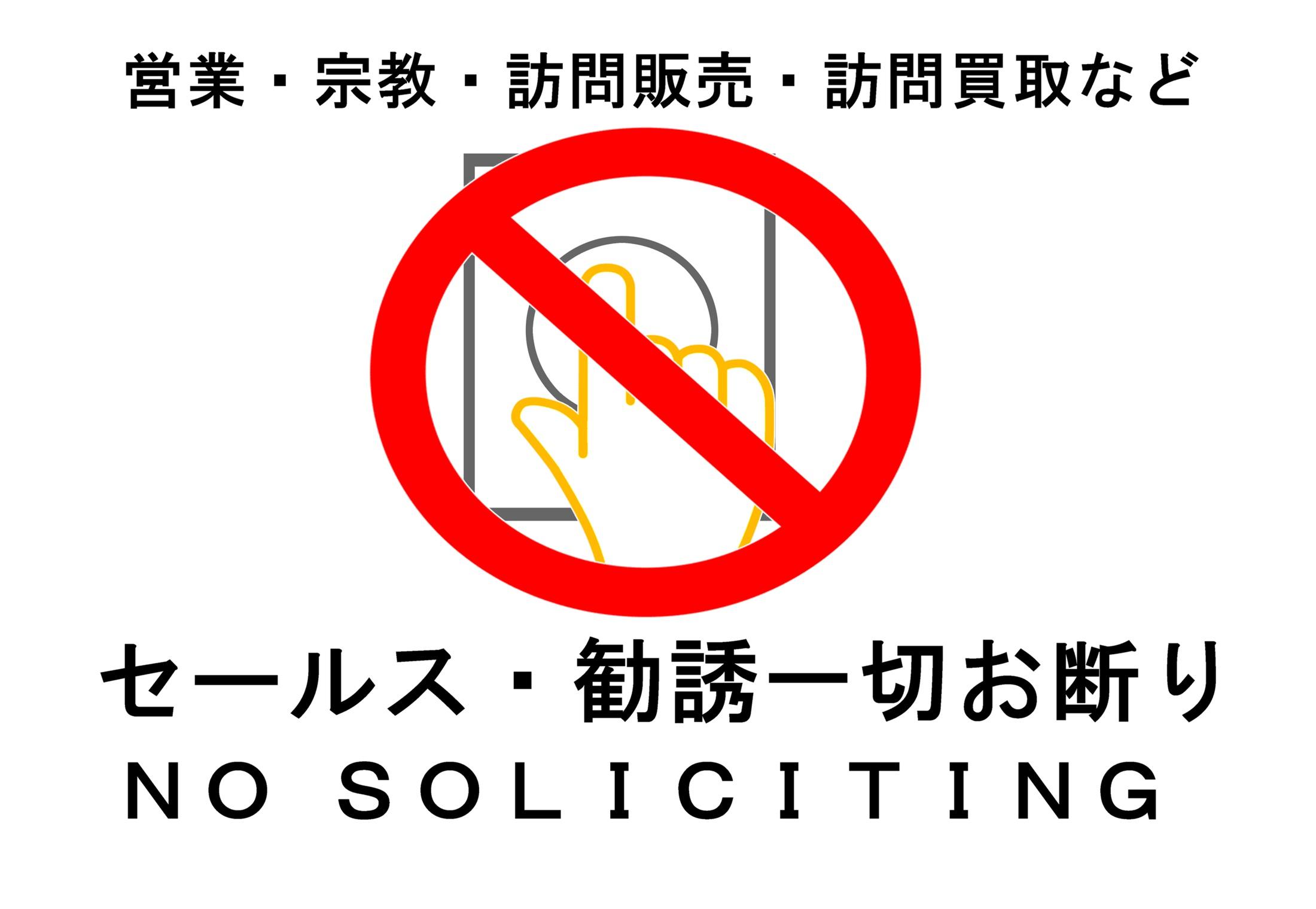 日本語+英語、セールス勧誘お断りステッカー素材(使用は無料・フリー、再配布や無断転載は禁止)