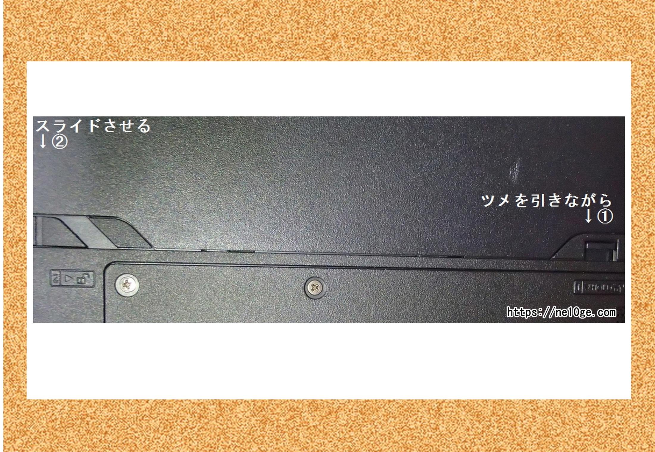 富士通のノートパソコンのバッテリ(電池パック)の外した方