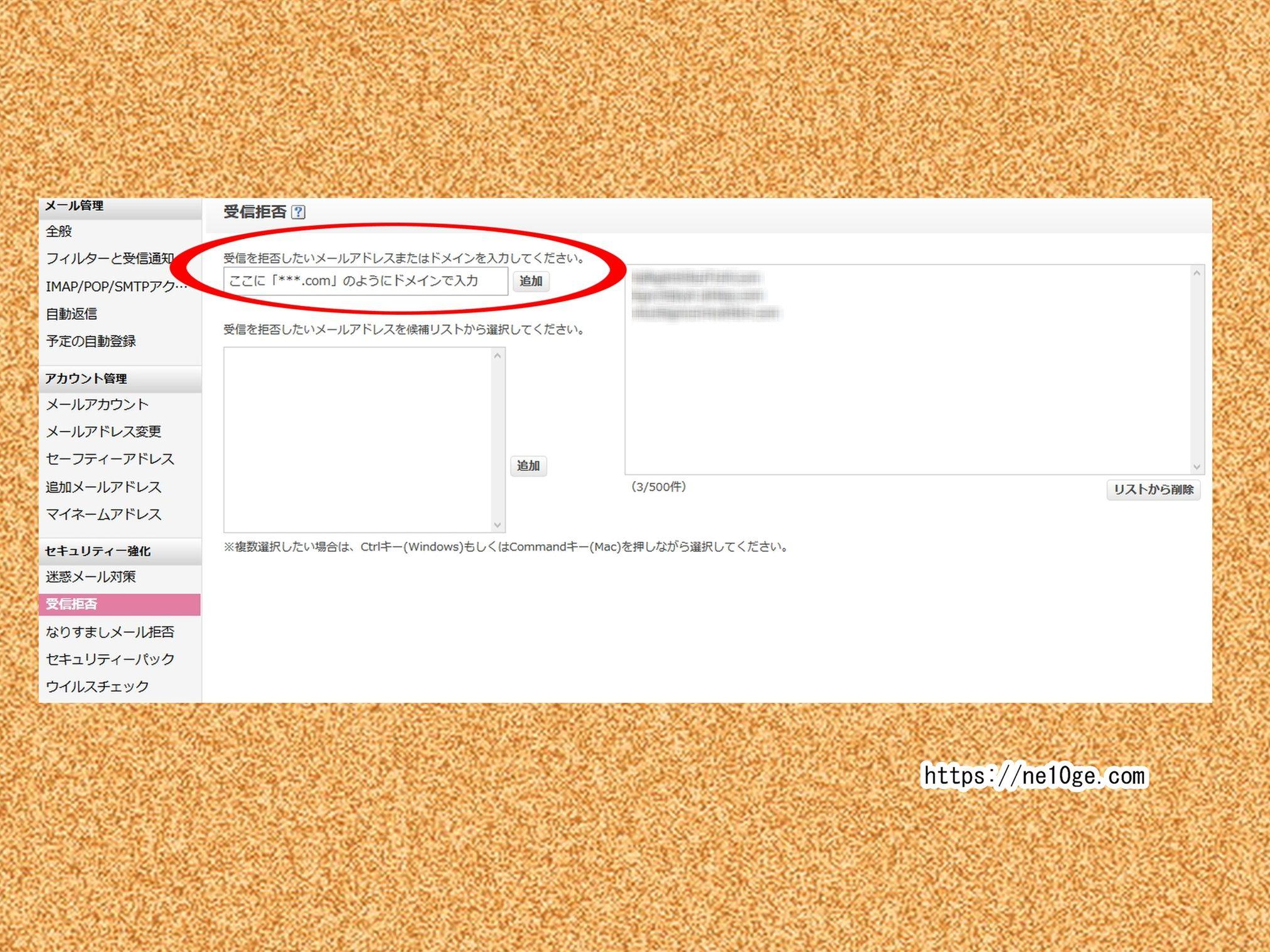 Yahoo!メールで受信拒否するドメインを設定する