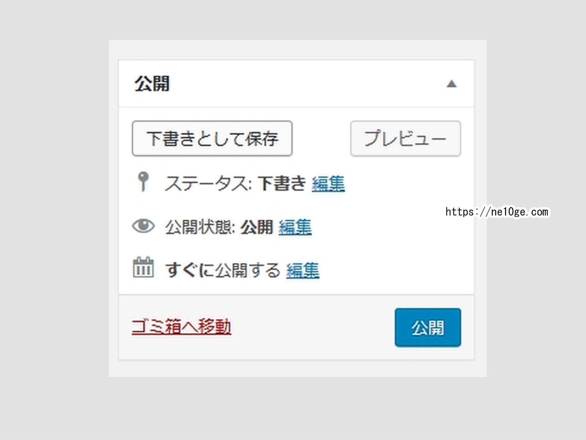 HTTPエラーの時は、ワードプレスの下書きを更新もしくは公開して投稿する