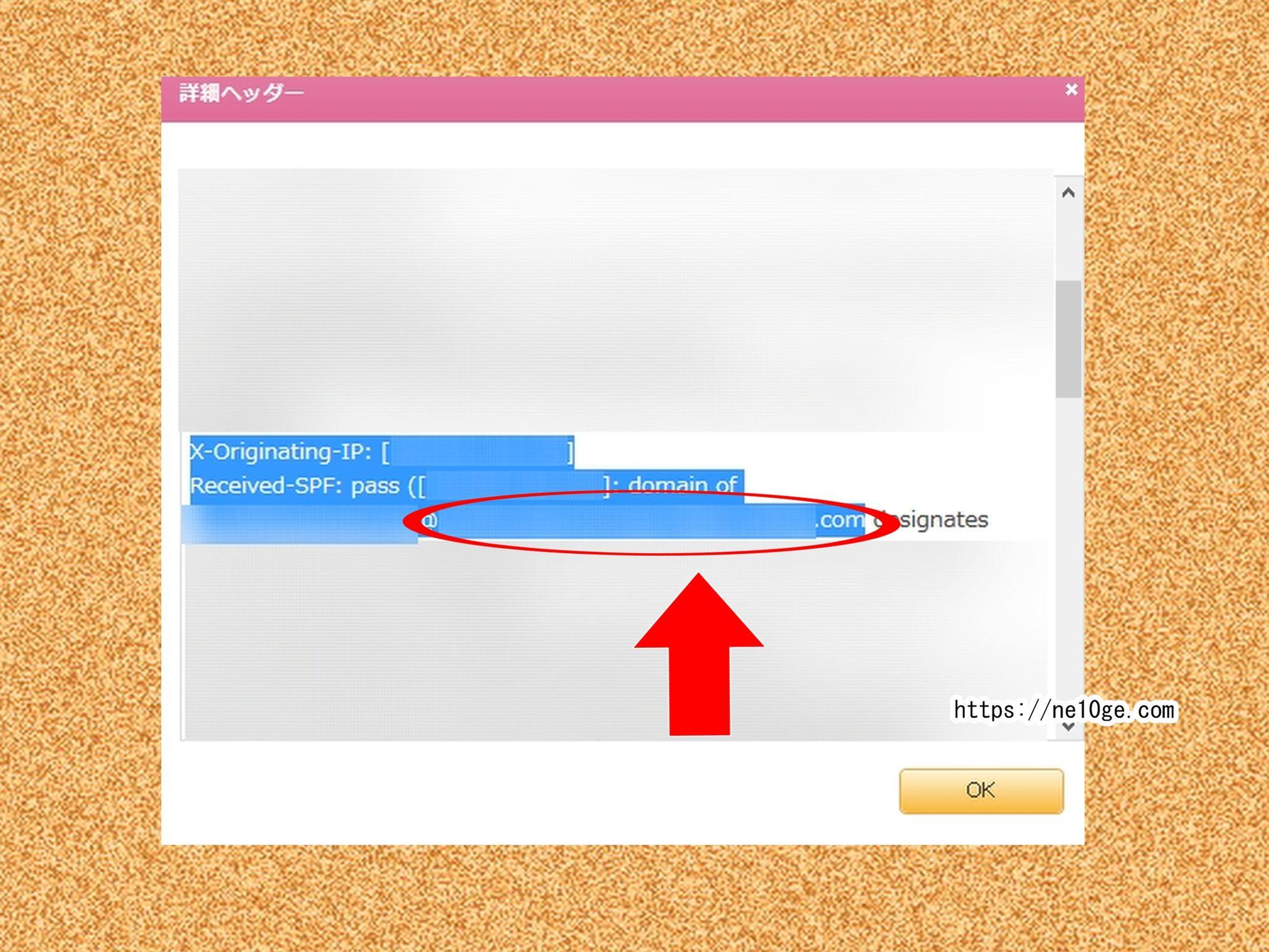 Yahoo!メールの詳細ヘッダーから迷惑メール送信者のドメインを調べる