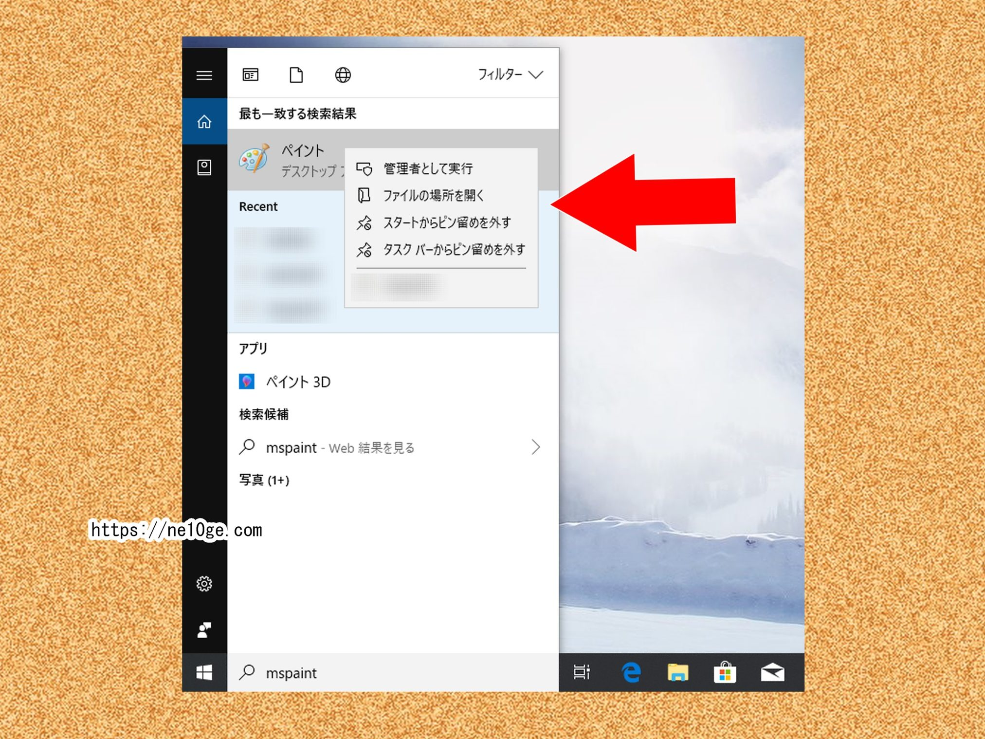Cortana検索のmspaintからタスクバーに固定する