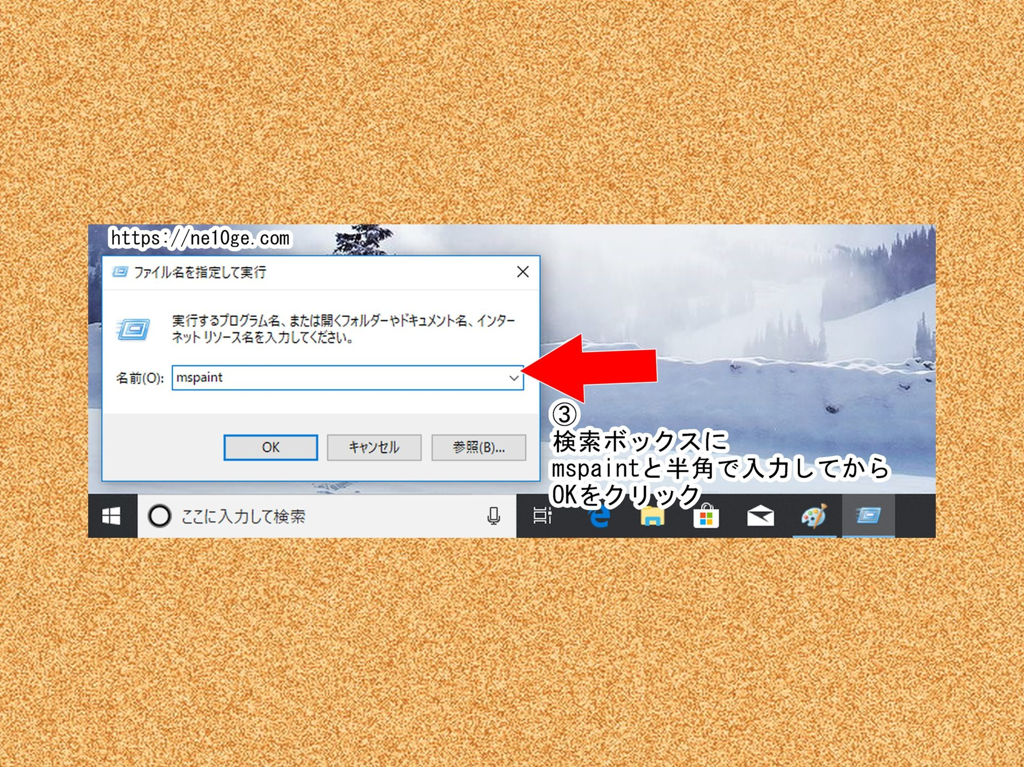 ファイル名を指定して実行(R)からペイントを開く