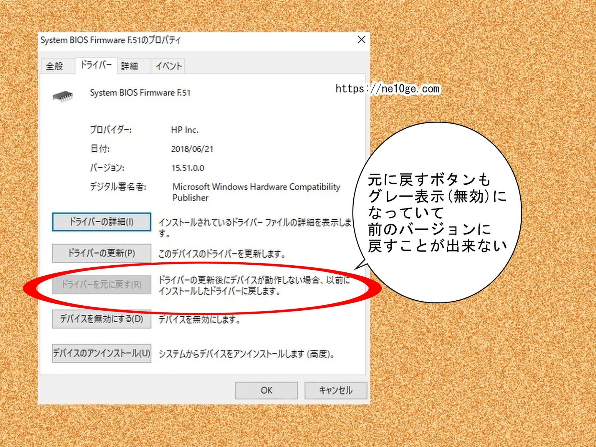 System BIOS Firmware F.51からダウングレードや前のバージョンに戻すことが出来ない