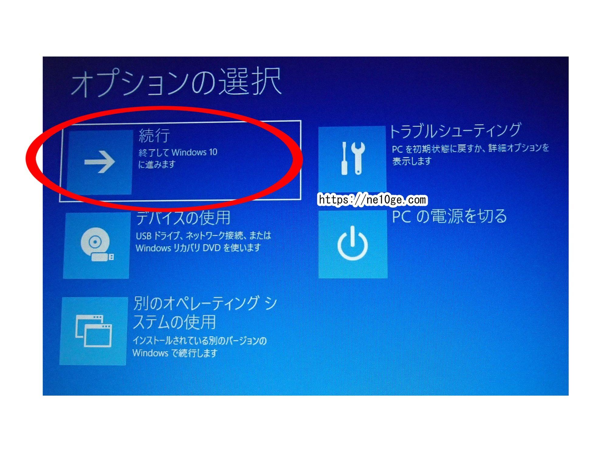 オペレーティングシステムを選択した後に、続行 Windows10に進みます と進む