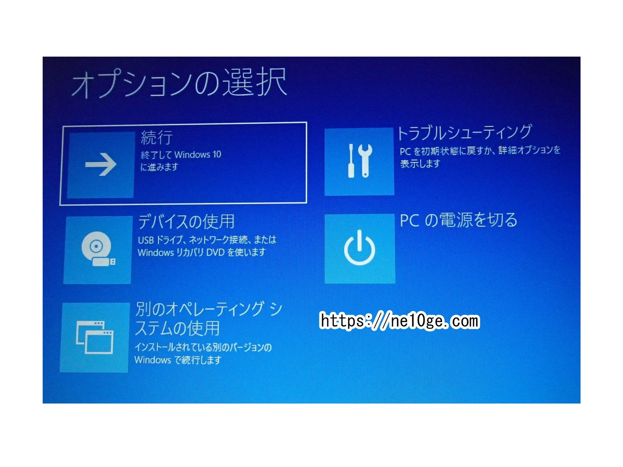 Windows10 オプションの選択画面