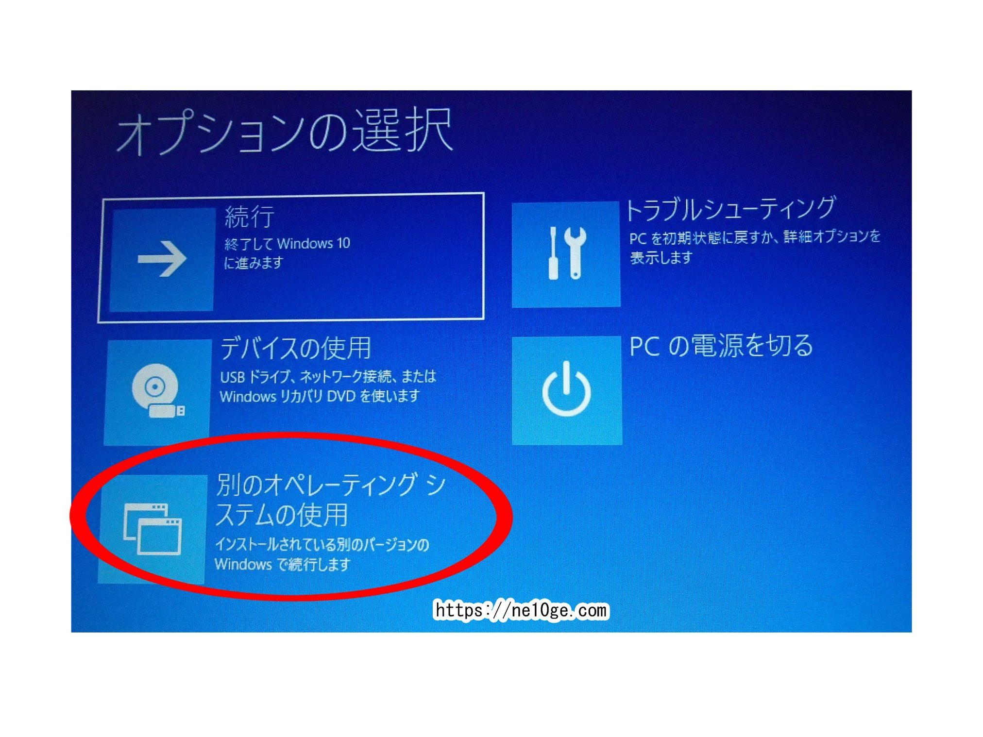別のオペレーティングシステムの使用からOSを選択し直してWindows10を立ち上げる
