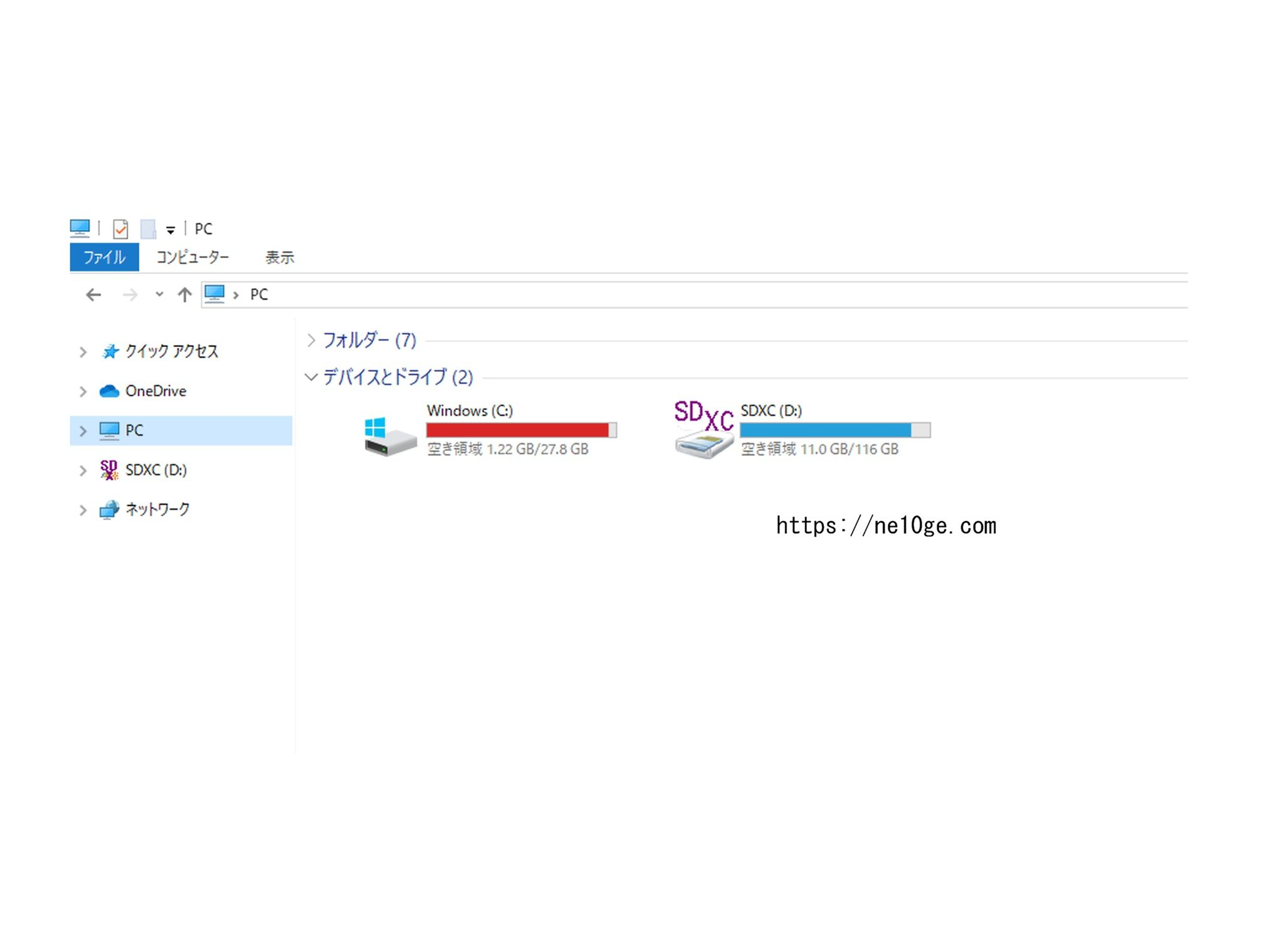 PCタブにSDXCカードが表示される