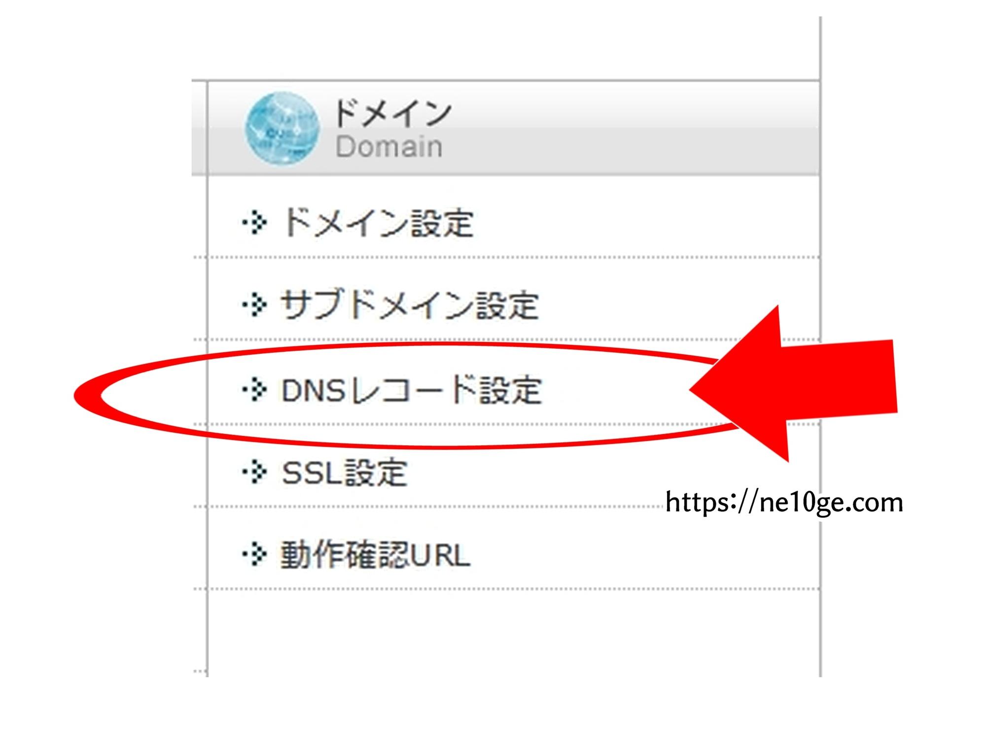 Googleサーチコンソールにドメインプロパティで登録するためにエックスサーバーでDNSレコード設定をする