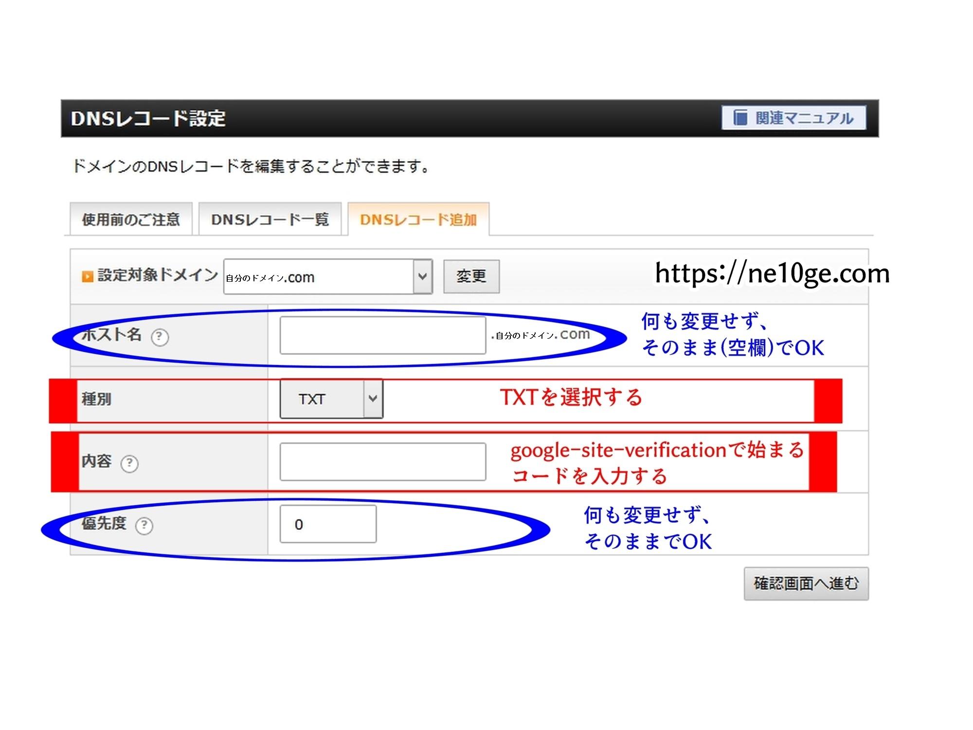 GoogleSearchConsoleにドメインプロパティで登録する際にエックスサーバーのDNSレコード設定での記述方法