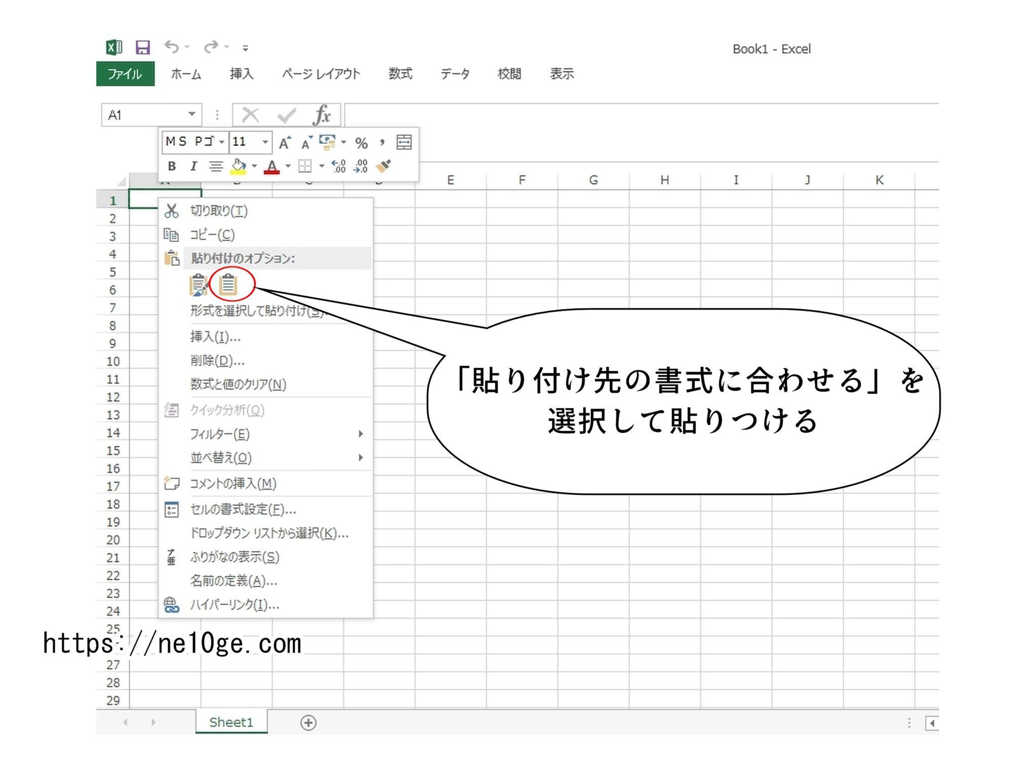 Excel エクセル 貼り付け方、「貼り付け先の書式に合わせる」を選択して貼りつける