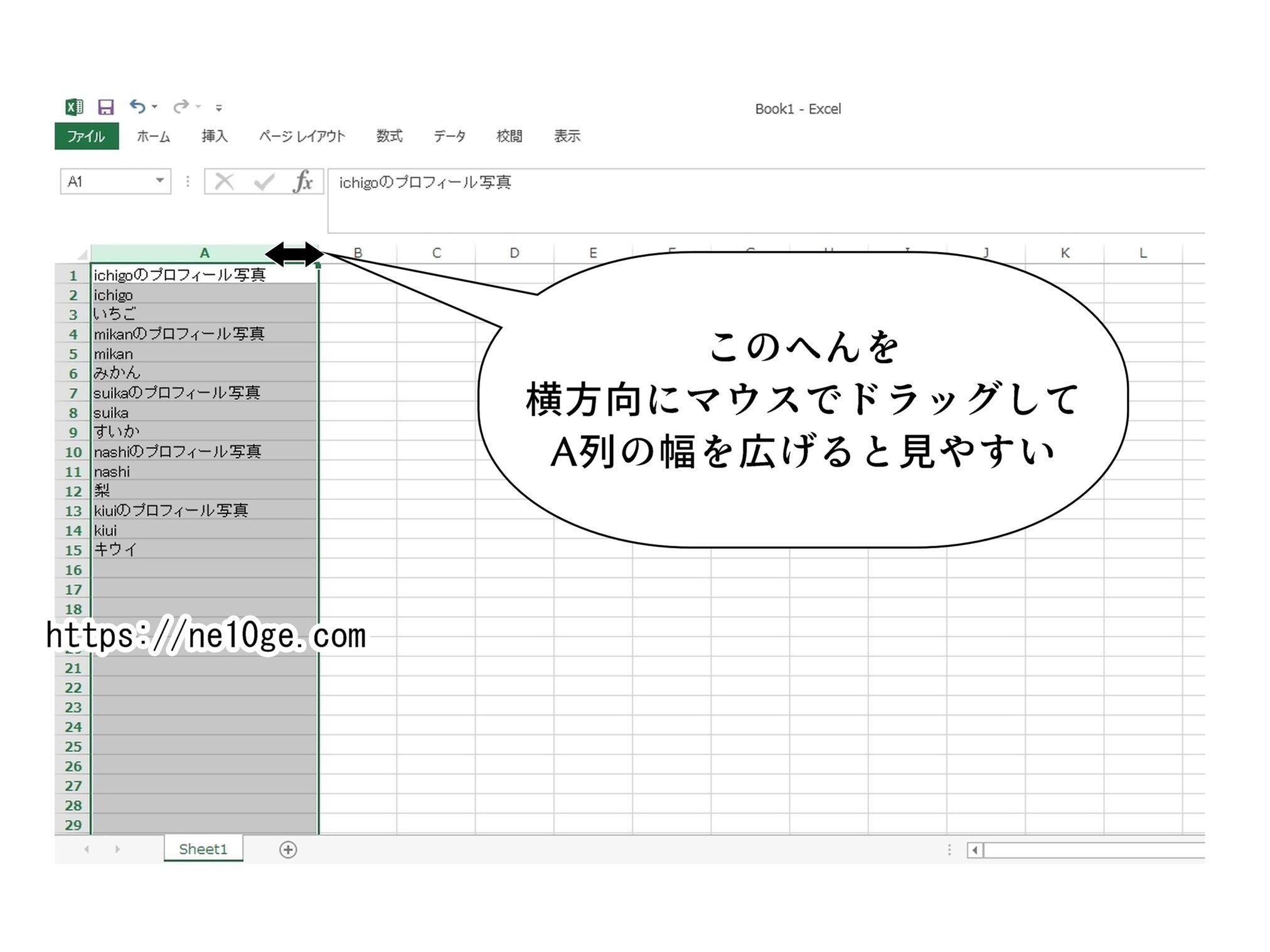 Excel エクセル A列の幅を広げる