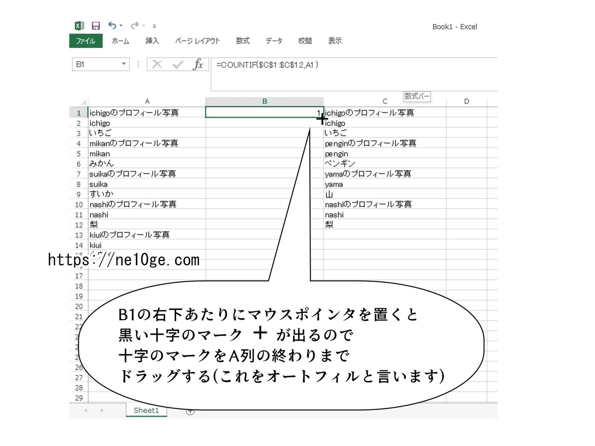 Excel エクセル B列B1の式をA列の終わりまでオートフィルする