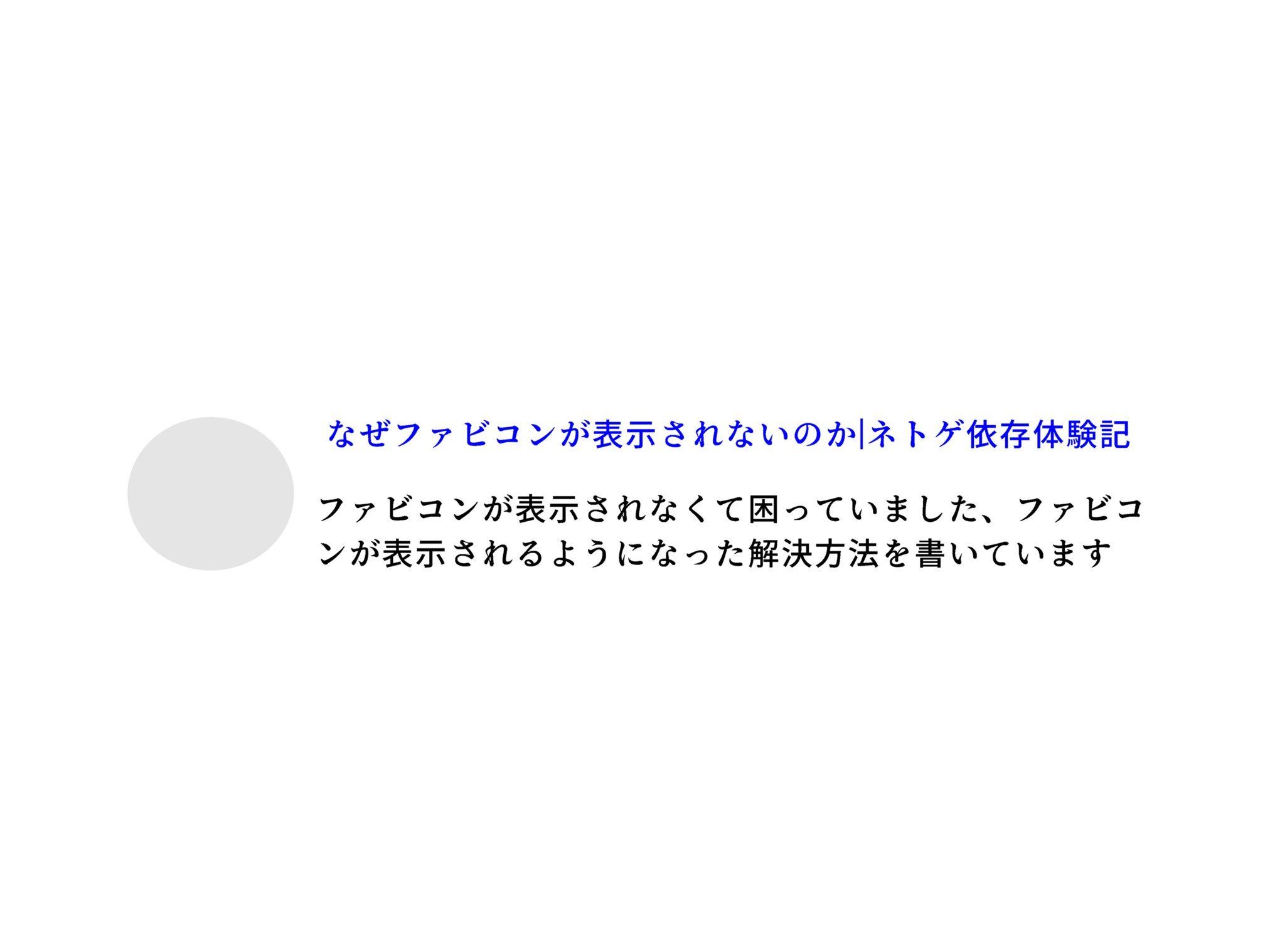 設定しているのに検索結果のインデックスにサイトアイコン、ファビコンが表示されない時の解決方法