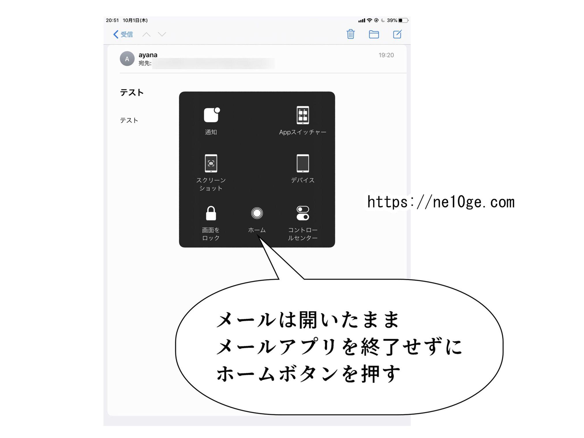 iPhoneやiPadで、AssistiveTouchを使って複数のソフトを同時進行する、アプリを立ち上げたまま他のアプリを操作することが出来る