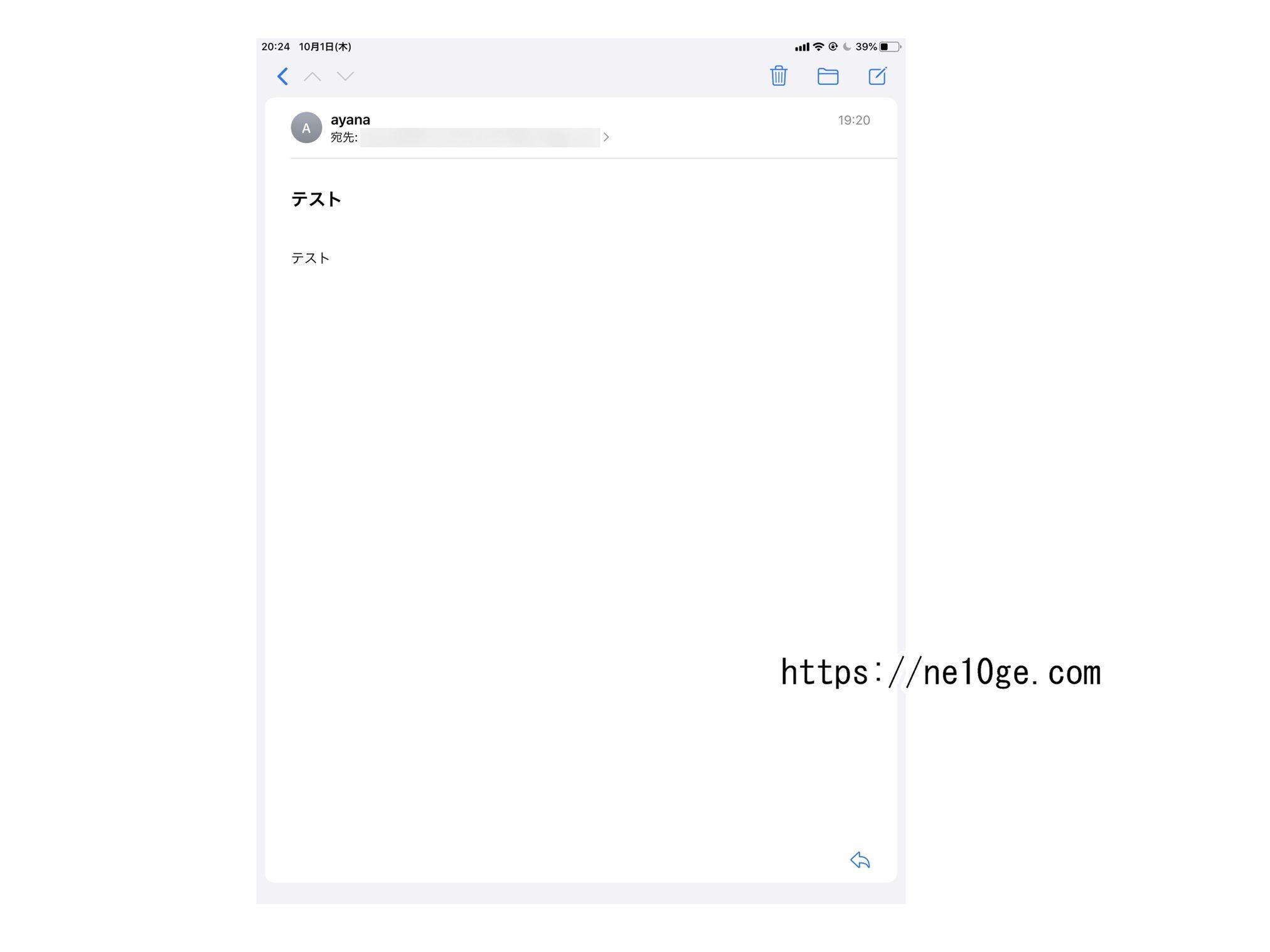 iPhoneやiPadで同じメールが開いて困っている時の解決方法