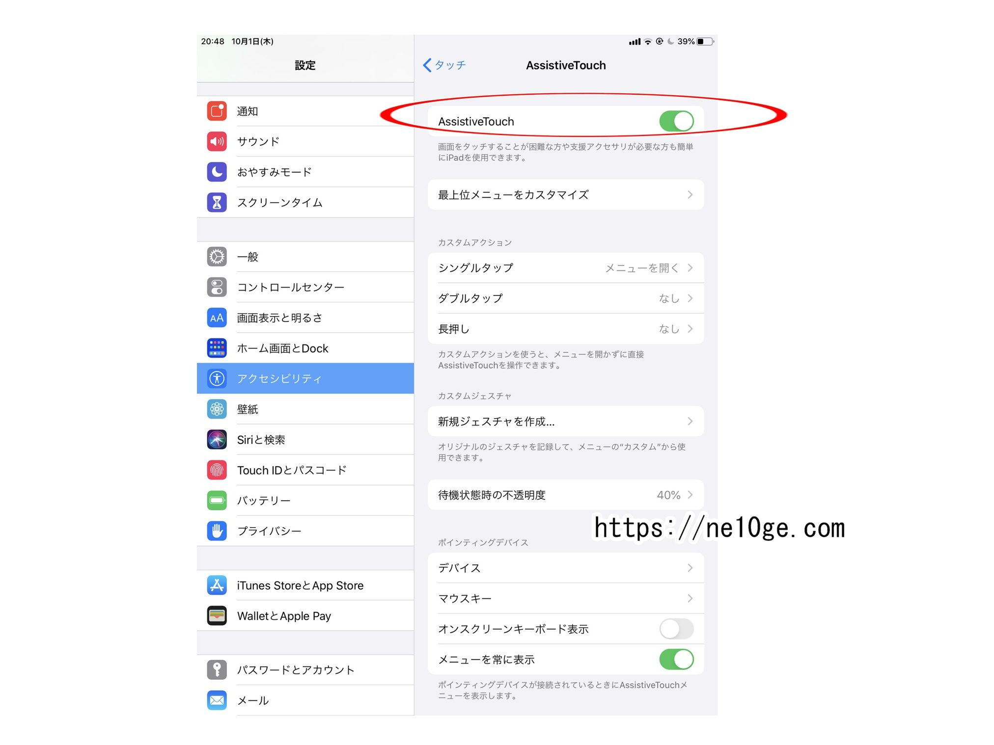 iPhoneやiPadでAssistiveTouchボタンがオン・ONになっているかどうか確認する