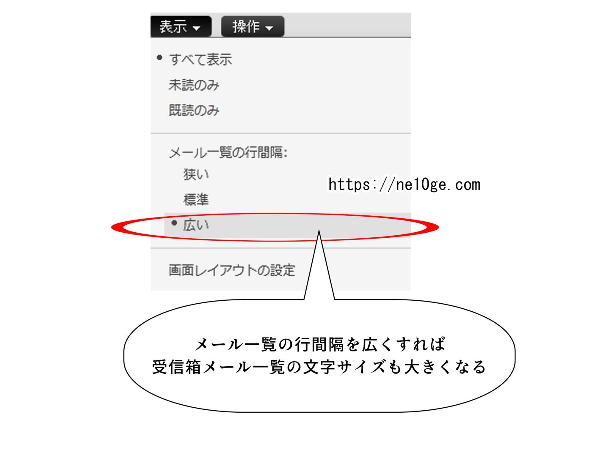ヤフーメールで受信箱のメール一覧に表示される文字が小さくなってしまった時に直す、元に戻す、大きい文字で表示されるようにするYahoo!メールの設定方法