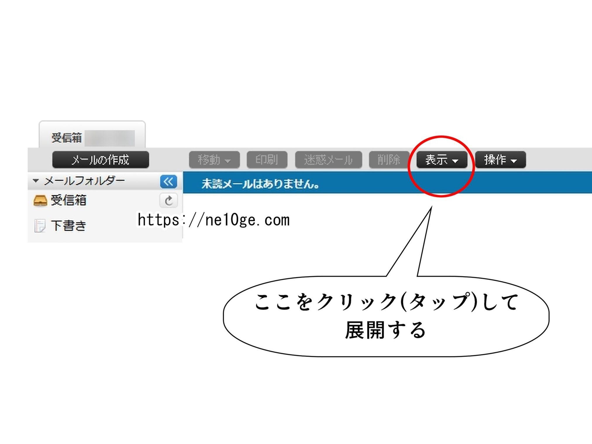Yahoo!メールの受信箱、メール一覧で文字が小さく表示されるようになってしまった時に大きく表示する対処方法、解決方法