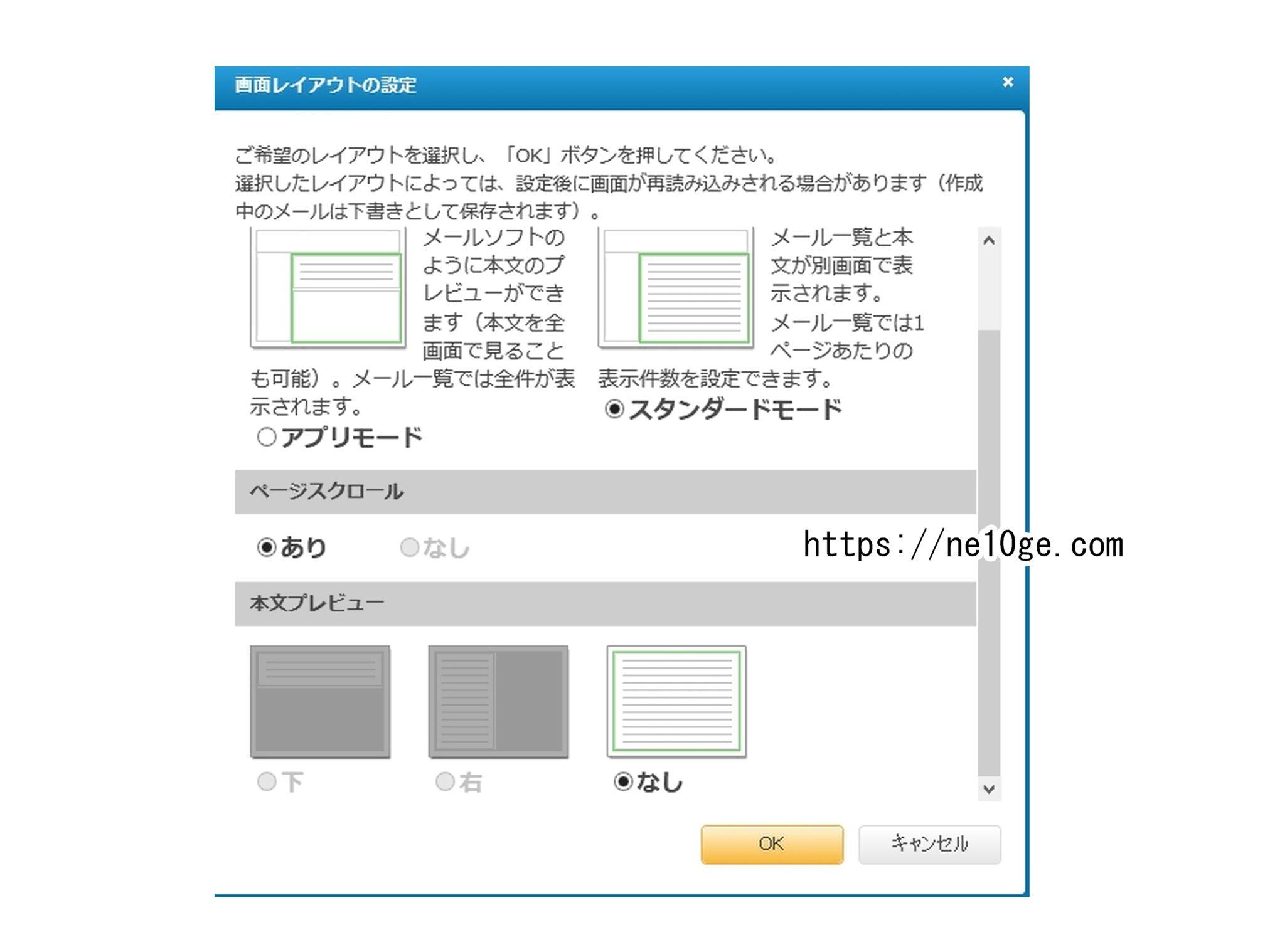 Yahoo!メールで個人フォルダ―が表示されなくなった時、画面レイアウトの設定を見直した