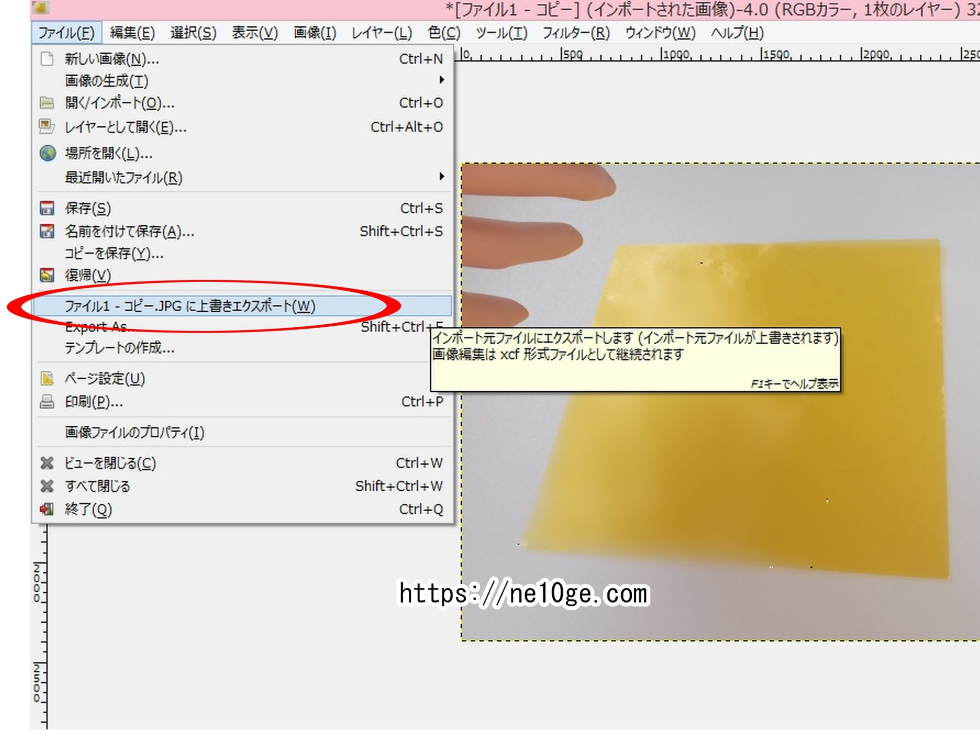 元のファイルに上書きエクスポートをして、画像編集後の写真を保存する