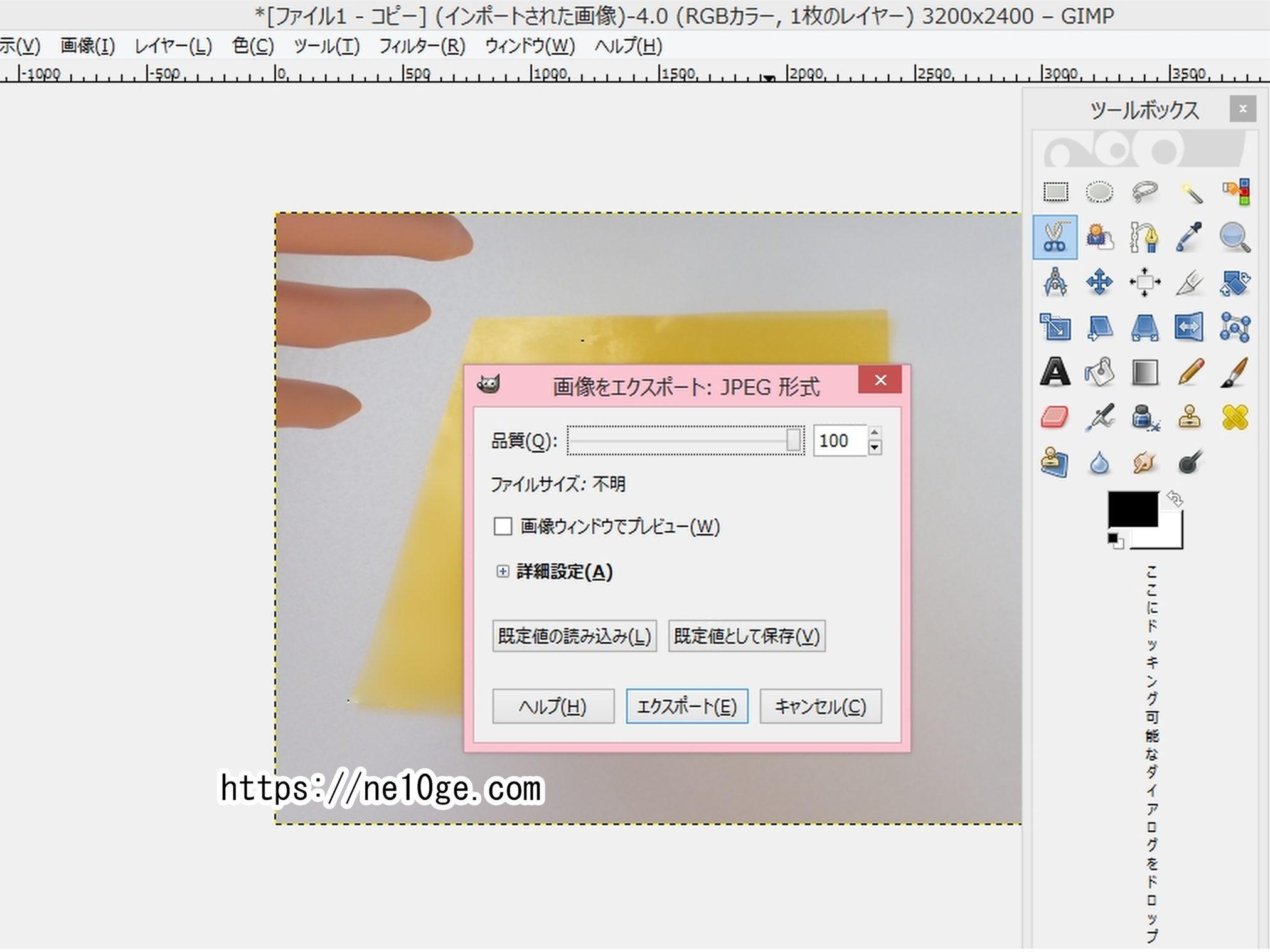 GIMPでエクスポートする時の設定