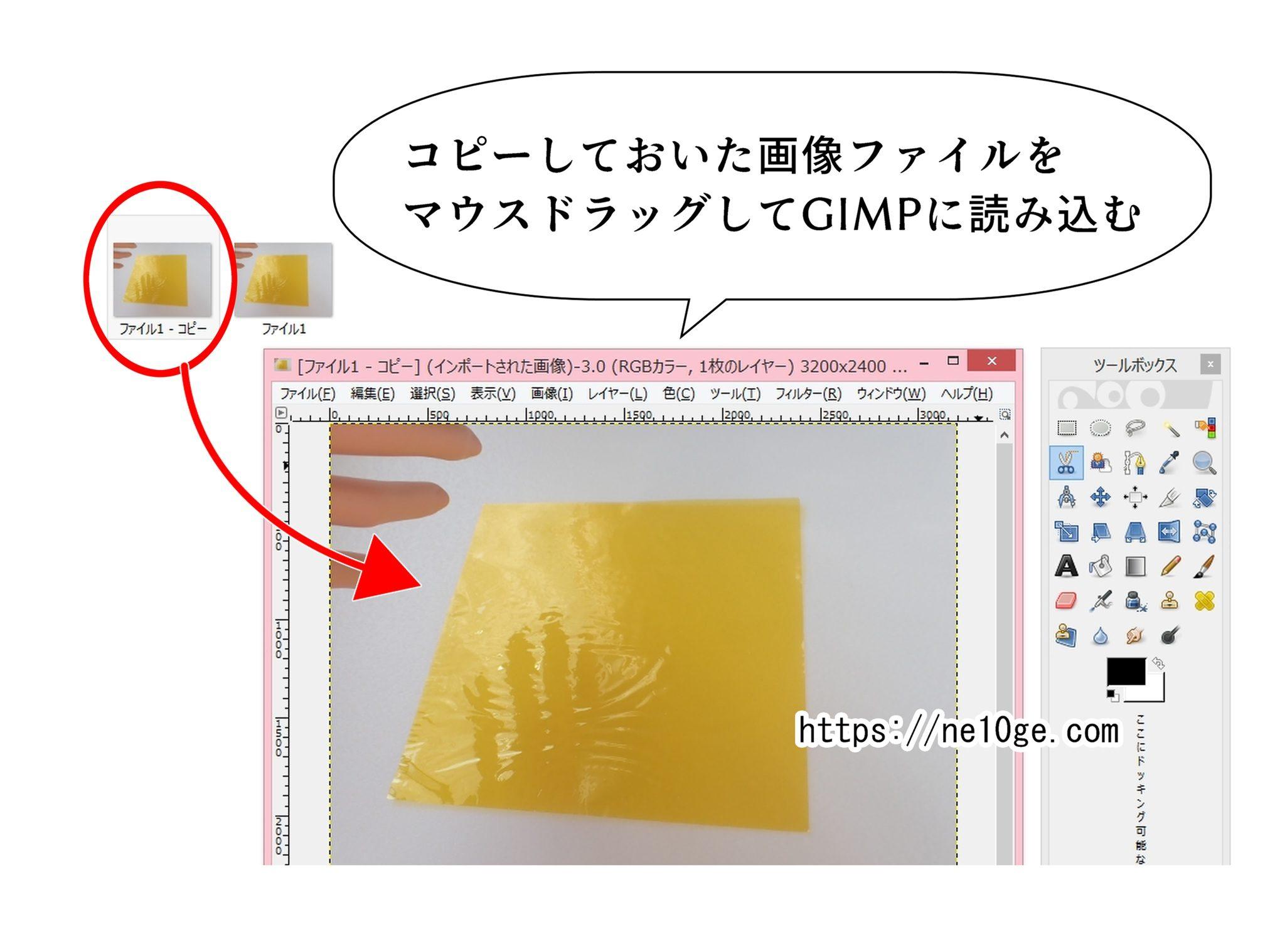 マウスドラッグで、画像編集したい写真ファイルをGIMPに読み込む