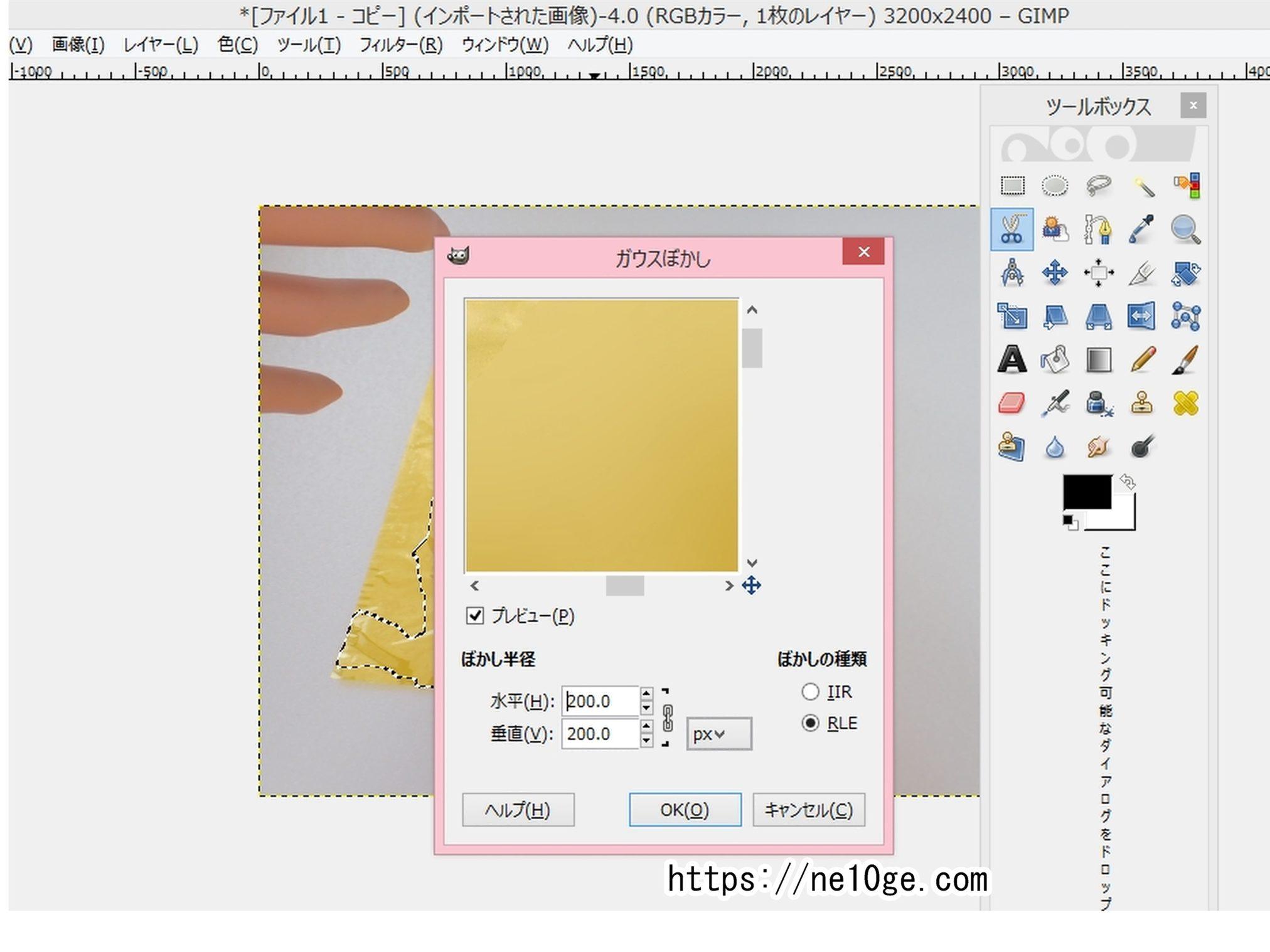 GIMPで、ぼかし半径を200程度で、ガウスぼかしをかける